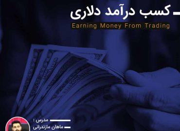کسب درآمد دلاری از تریدینگ