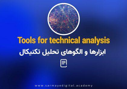 ابزارها و الگوهای تحلیل تکنیکال