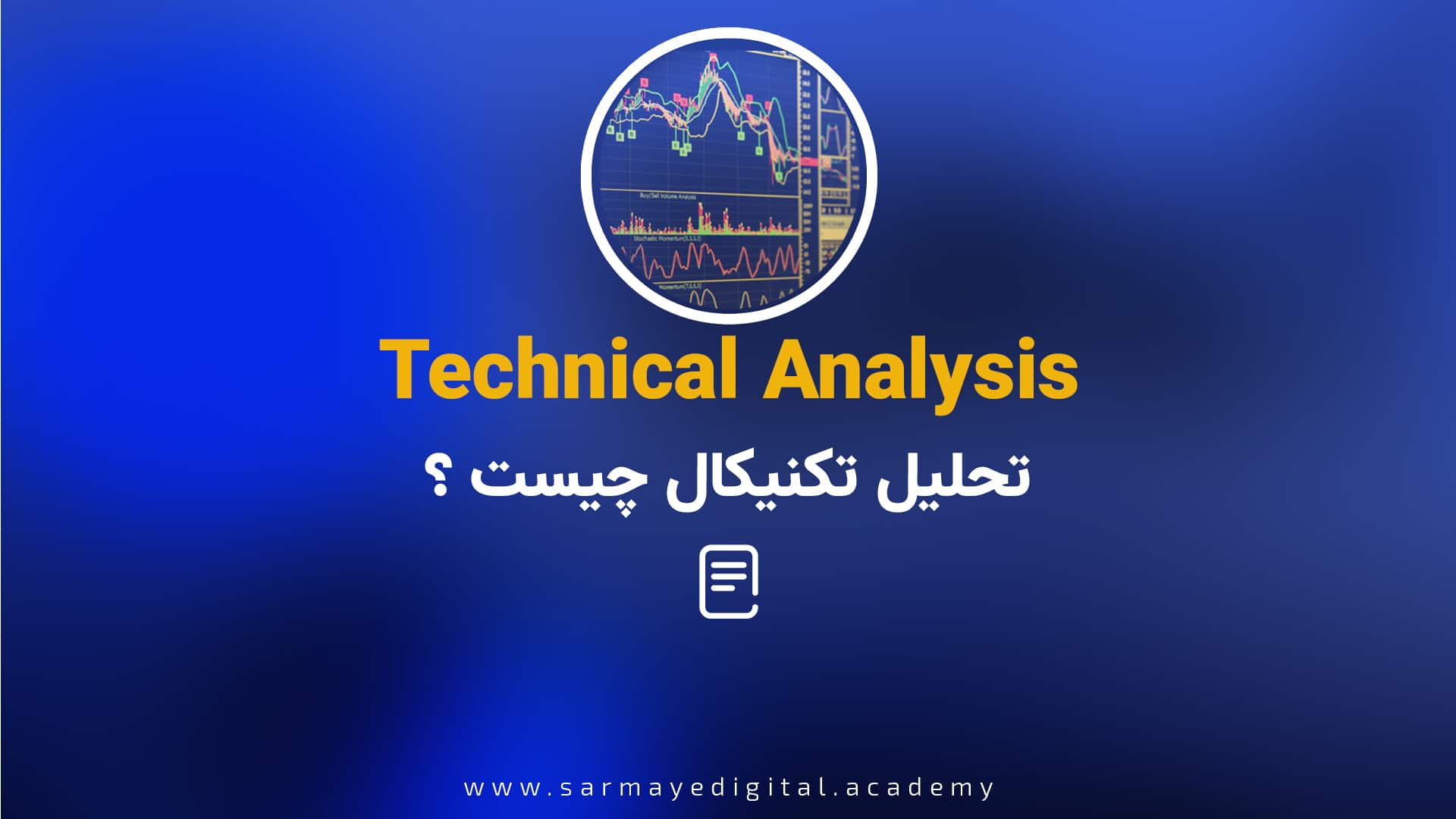 تحلیل تکنیکال