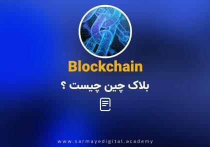 بلاک چین (Blockchain)