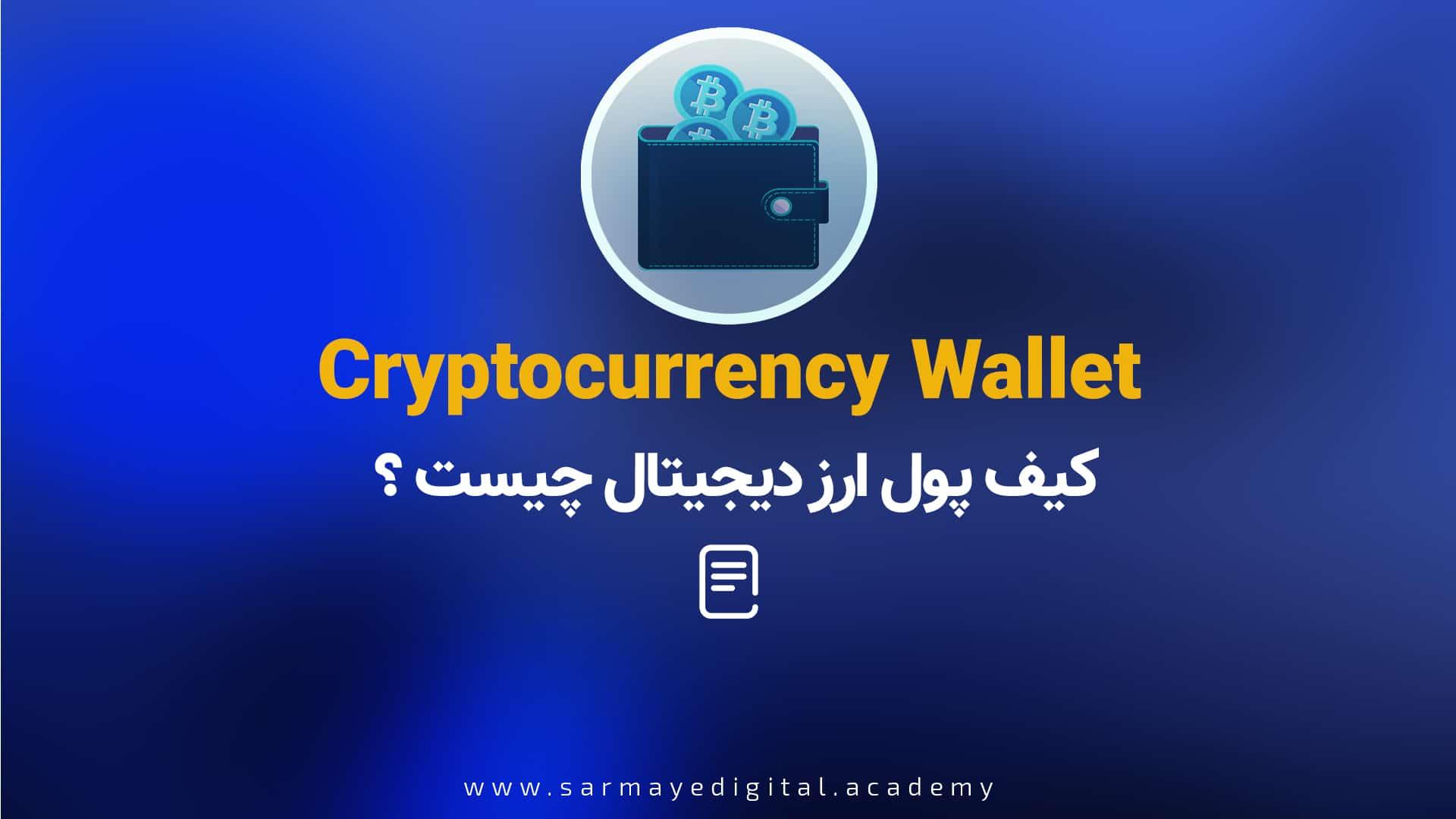 کیف پول ارز دیجیتال چیست ؟ ( 10 کیف پول برتر و امن )