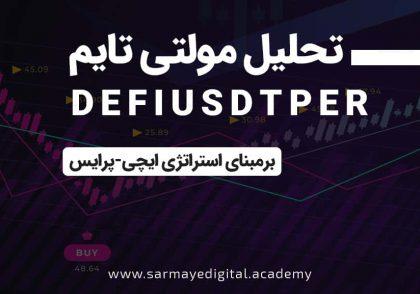 تحلیل تکنیکال Defi/USDT؛26 آبان
