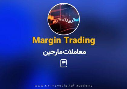 معاملات مارجین: سودگیری از موقعیتهای Long و Short