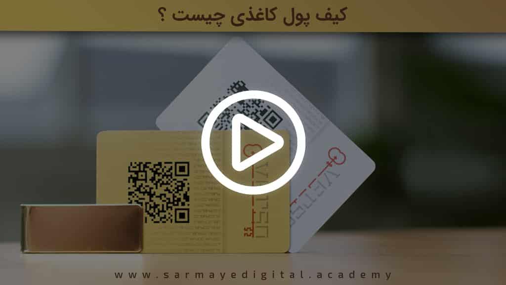 آموزش ساخت کیف پول کاغذی