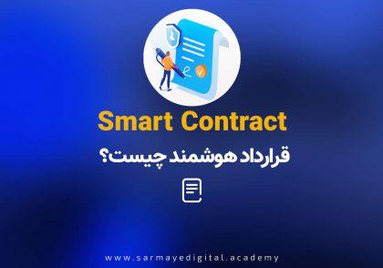 قرارداد هوشمند چیه و چطور کار میکنه؟