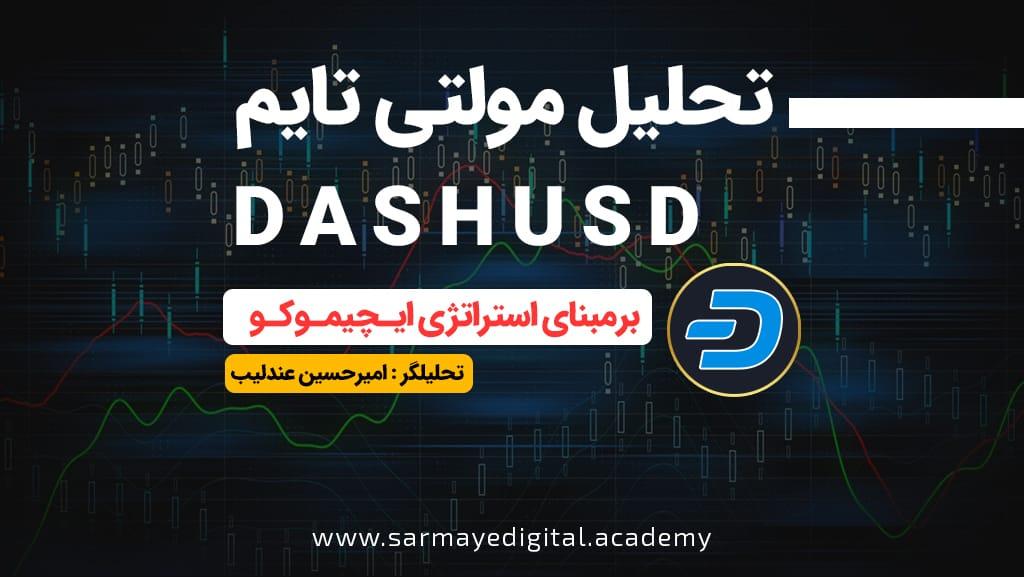 تحلیل تکنیکال ارز دیجیتال دش DASH آپدیت فروردین 1400