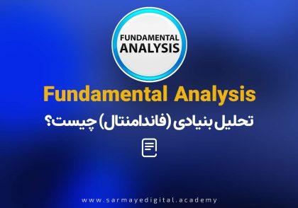 تحلیل بنیادی (فاندامنتال) چیست