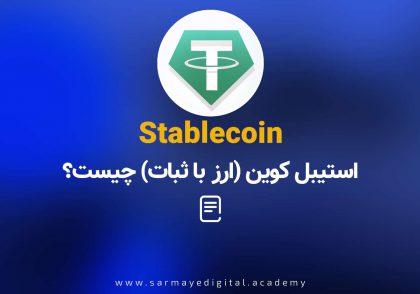 استیبل کوین Stablecoin یا ارز دیجیتال باثبات چیست؟
