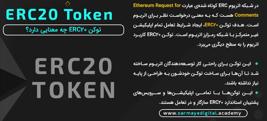 توکن ERC20 - اتریوم