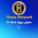 معرفی پروژه شبکه تتا