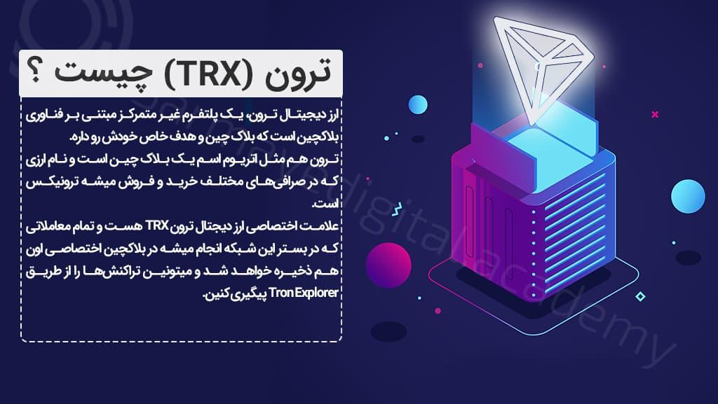 ارز دیجیتال ترون (TRX) چیست؟ ترون چیست؟