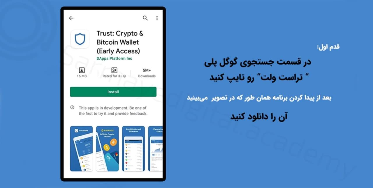 تراست ولت، آموزش کار با کیف پول Trust Wallet- قدم اول