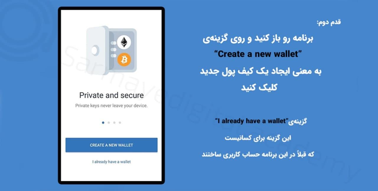 تراست ولت، آموزش کار با کیف پول Trust Wallet- قدم دوم