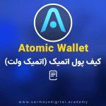 کیف پول اتمیک و آموزش نصب و ساخت حساب کاربری