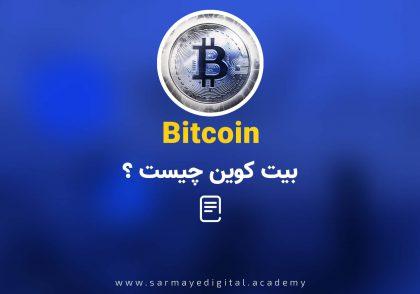 بیت کوین (Bitcoin) چیست؟
