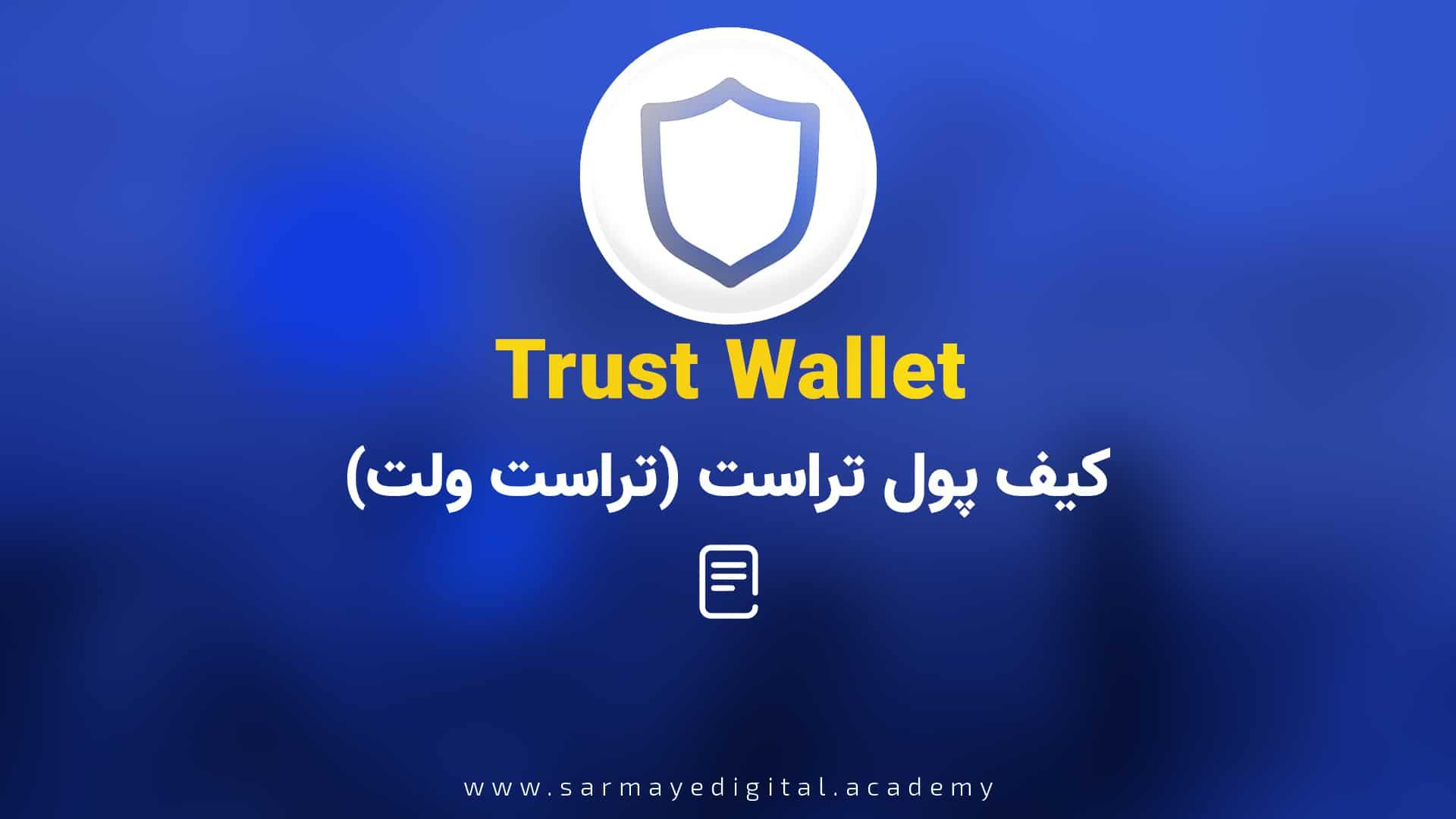 تراست ولت، آموزش کار با کیف پول Trust Wallet