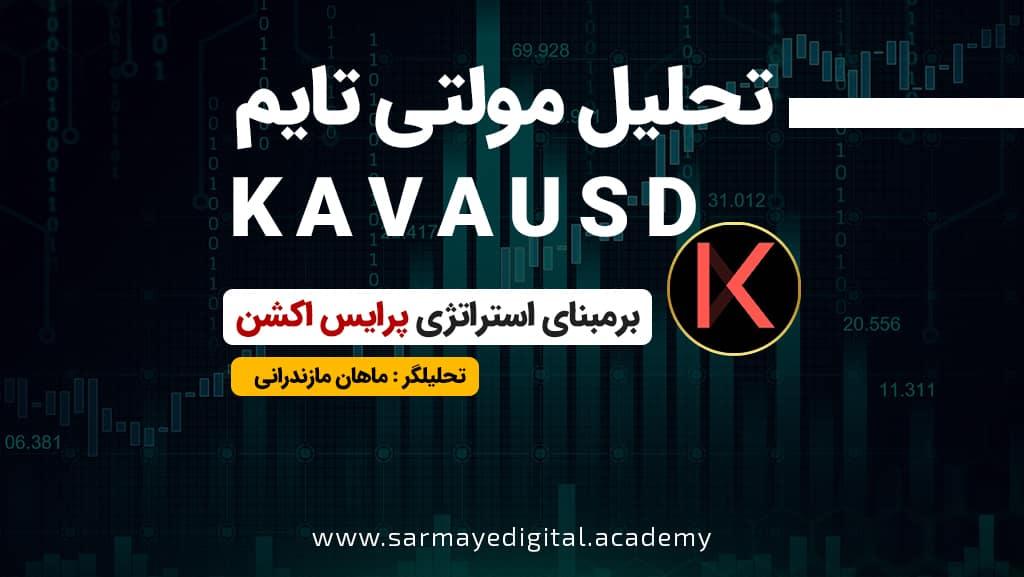 تحلیل ارز دیجیتال کاوا (kava) آپدیت 17 فروردین 1400