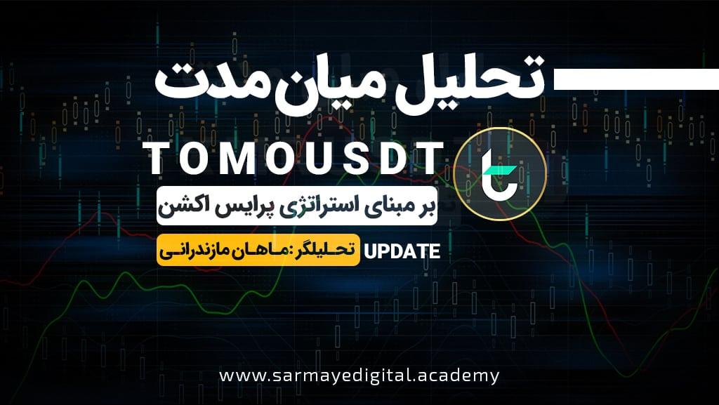 تحلیل ارز دیجیتال تومو (TOMO) ؛ آپدیت ماهانه 1400