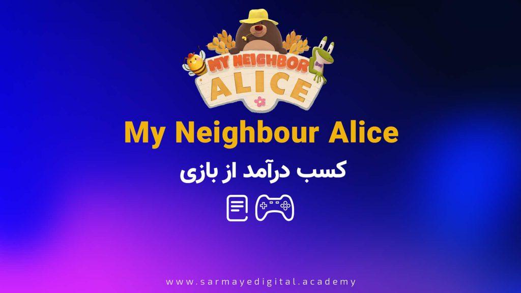 """بازی جدید در بستر بلاک چین"""" همسایه من آلیس"""""""