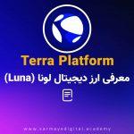 معرفی ارز دیجیتال Luna + پلتفرم Terra