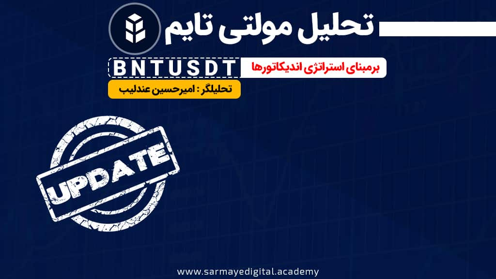 تحلیل ارز دیجیتال بنکور BNT
