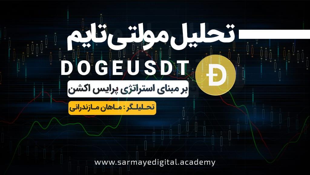 تحلیل ارز دیجیتال دوج کوین آپدیت ماهانه 1400