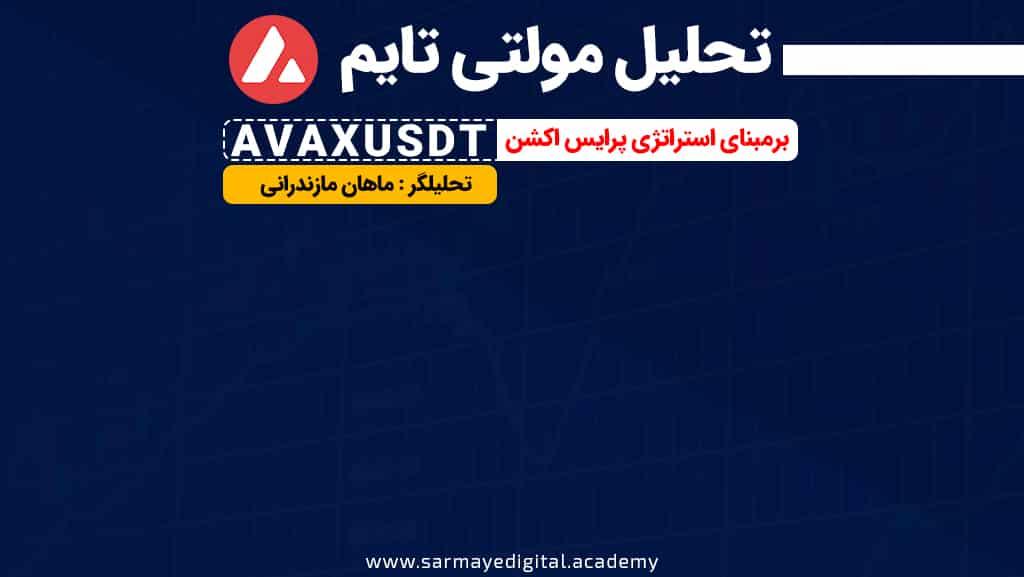 تحلیل ارز دیجیتال اولنچ AVAX