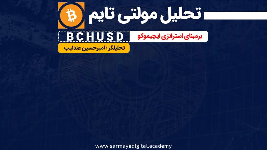 تحلیل ارز دیجیتال بیت کوین کش bch