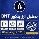 تحلیل ارز دیجیتال بنکور (Bancor) – آپدیت ماهانه 1400