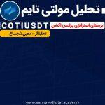 تحلیل ارز دیجیتال کوتی (COTI)