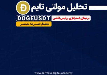 تحلیل ارز دیجیتال دوج (DOGE COIN)