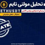 تحلیل ارزدیجیتال اتریوم (ETH) – آپدیت 05 خرداد 1400