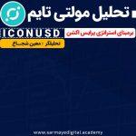 تحلیل ارز دیجیتال آیکون (ICON) –  خردادماه 1400