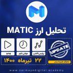 تحلیل ارز دیجیتال متیک (MATIC)