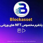 پلتفرم Blockasset ؛ تلاش زیلیکا برای جذب NFT های ورزشی