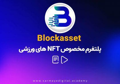 پلتفرم Blockasset