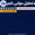تحلیل ارز دیجیتال WRX (وزیر ایکس WAZIRX)