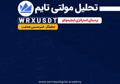 تحلیل ارز دیجیتال wrx