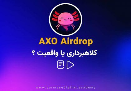 ایردراپ axo - شماره 1