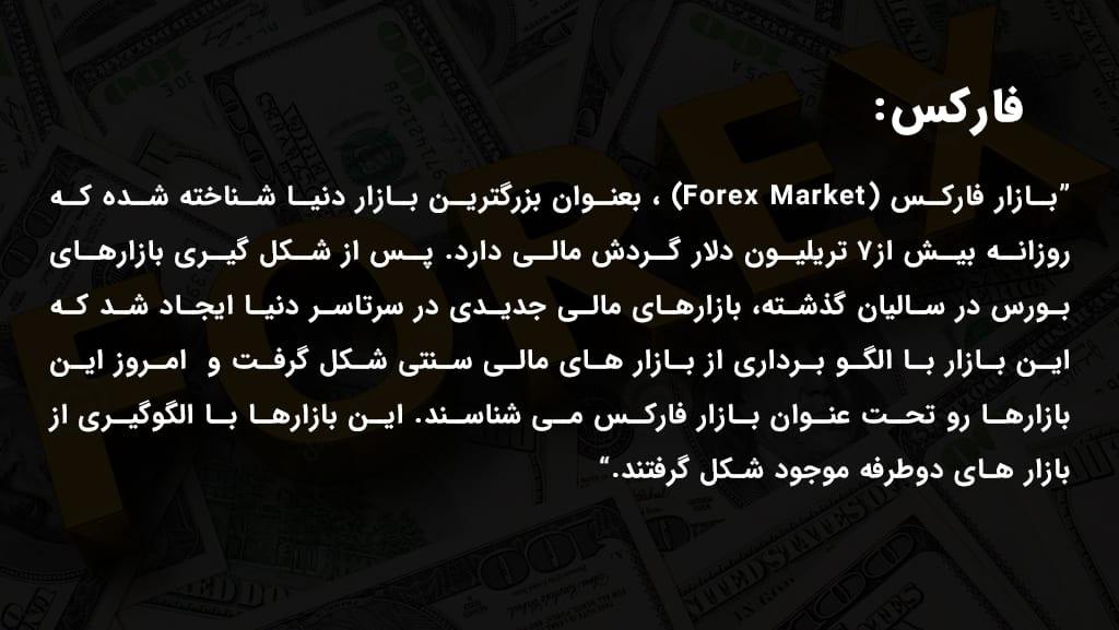 بازارهای مالی (فارکس - فیات ) 6