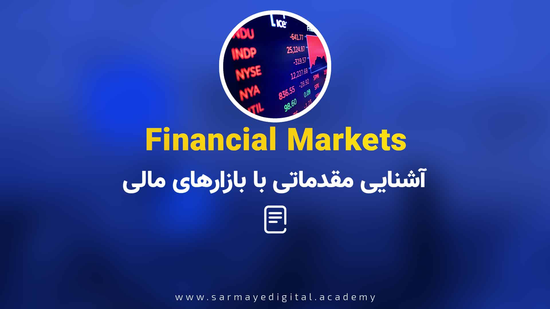 بازارهای مالی (فارکس - فیات )