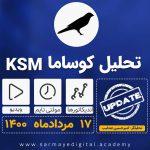 تحلیل ارز دیجیتال کوساما (KSM)