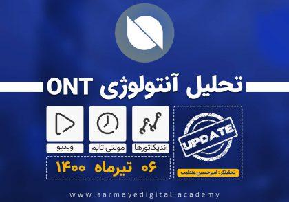 تحلیل ارز دیجیتال آنتولوژی ONT