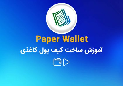 کیف پول کاغذی - انواع کیف پول کاغذی