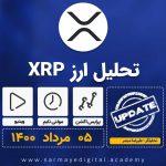 تحلیل ارز دیجیتال ریپل xrp