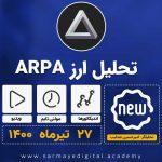 تحلیل ارز دیجیتال آرپا (Arpa)