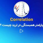 پارامتر همبستگی یا Correlation چیست ؟