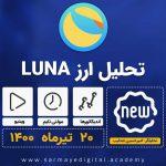 تحلیل ارز دیجیتال لونا (luna)