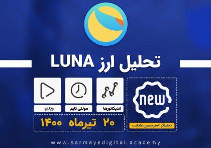 تحلیل ارز دیجیتال لونا luna
