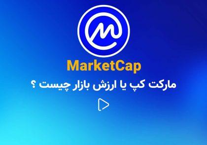 مارکت کپ چیست ؟